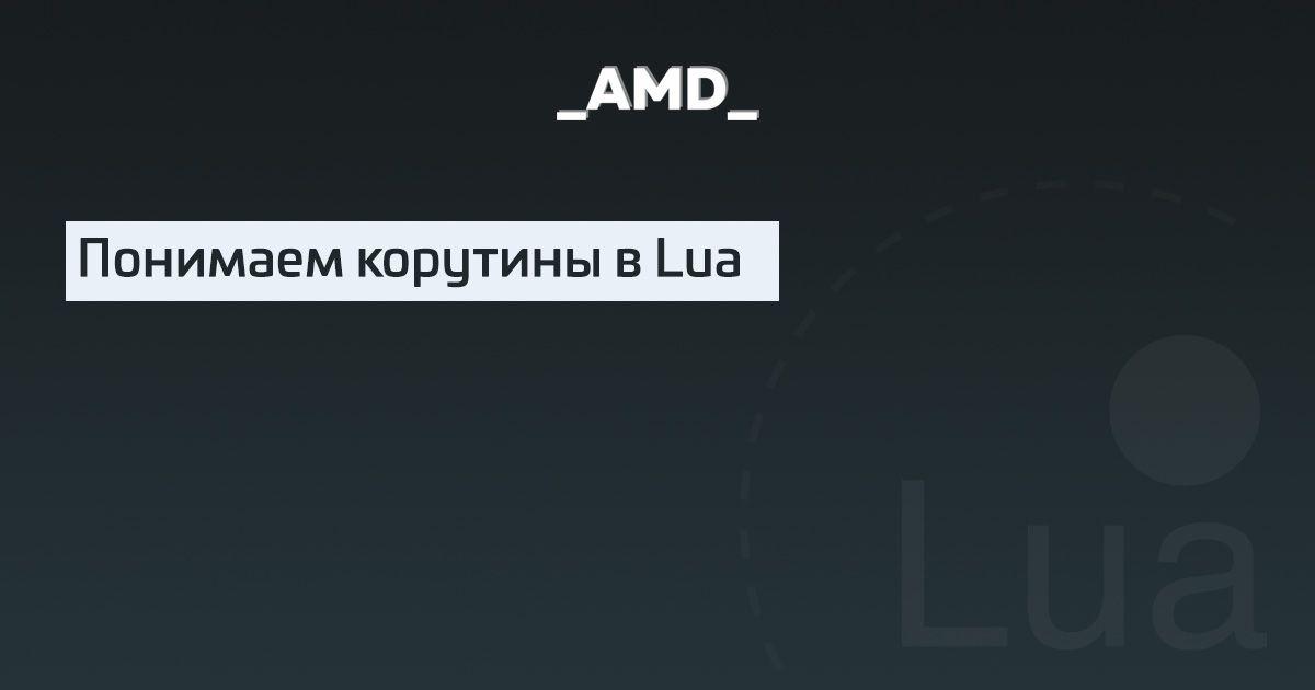Понимаем корутины в Lua
