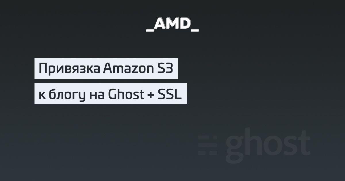Привязка Amazon S3 к блогу на Ghost + SSL