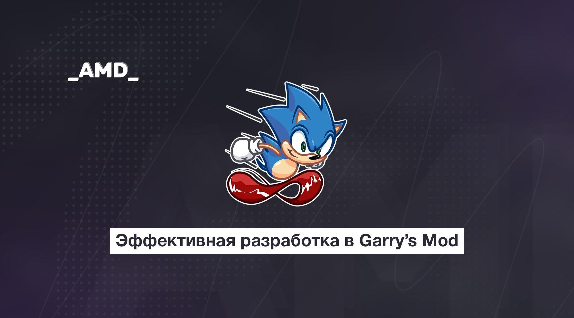 Эффективная разработка в Garry's Mod