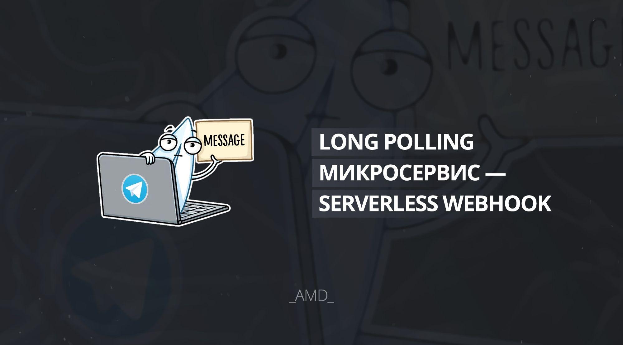 Webhook без веб сервера