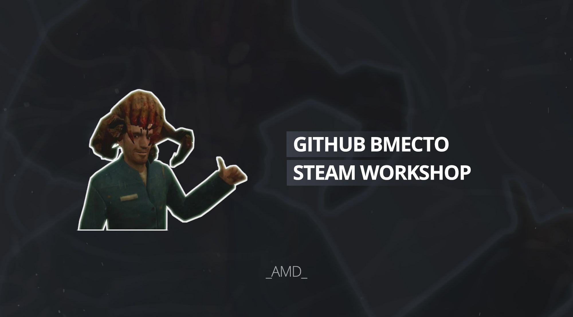 GitHub вместо Steam Workshop для Garry's Mod